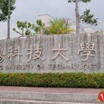 Đại học khoa học kỹ thuật triều dương